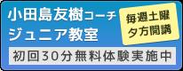 小田島友樹コーチのジュニア教室開講