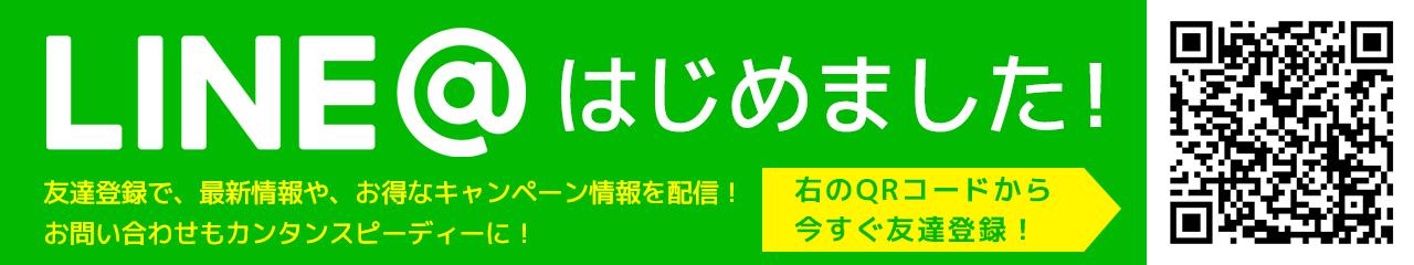 仙台卓球スポーツクラブ 公式LINE@