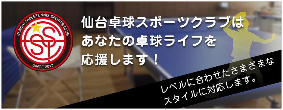 仙台卓球スポーツクラブは皆様の卓球ライフを応援します