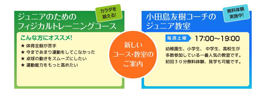 新コース・新教室登場!